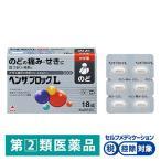 ベンザブロックL 18カプレット(シートタイプ)『指定第2類医薬品』