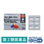 ベンザブロックL 30カプレット(シートタイプ)『指定第2類医薬品』