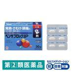 ベンザブロックIP 30カプレット(シートタイプ)『指定第2類医薬品』