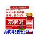 ツムラ葛根湯内服液 3本入(お得5箱セット)『第2類医薬品』