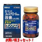 ≪送料無料≫ラングロン 100カプセル(お買い得3ヶセット)【第3類医薬品】