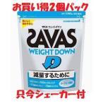 【お買い得セール】 明治(SAVAS) プロテイン 明治(SAVAS) ザバス 2個パック+シェーカー付き プロテインウエイトダウン  1050kg×2