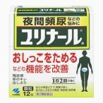 《小林製薬》 ユリナールa 12包 【第2類医薬品】 (漢方製剤 清心蓮子飲)