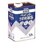 アサヒペン お徳用ペイントうすめ液S1.5L 571144