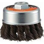 TRUSCO 電動工具用ツイストカップブラシ Φ75 鋼線0.5 TCBC75