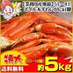 [かに カニ 蟹 ズワイ ずわい ズワイ蟹 ずわい蟹 ずわいがに]【業務用箱】特大5L〜4L ボイル本ずわいがに肩脚 【約5kg】【送料無料】
