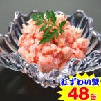 [かに カニ 蟹 缶詰]紅ずわいがに缶詰 ほぐし身 48缶