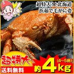 [かに カニ 蟹 ケガニ けがに 毛蟹 毛がに]超特大!!北海道浜茹で毛がに姿約4kg(4〜5杯)【送料無料】