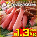[かに カニ 蟹 ズワイ ずわい ズワイ蟹 ずわい蟹 ずわいがに]【最高級バルダイ種】生大ずわい「かにしゃぶ」むき身満足セット 1kg超