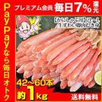 かに カニ 蟹 ズワイガニ ポーション | 3L〜2L生ずわい蟹「かにしゃぶ」脚肉むき身 1kg超