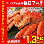 かに カニ 蟹 タラバ蟹 たらば蟹 たらばがに タラバガニ | 北海道紋別浜茹でたらばがに姿【約1.6kg】【送料無料】