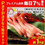 かに カニ 蟹 紅ずわい蟹 ベニズワイガニ ポーション | 【刺身用】北海道産紅ずわいがに 脚肉むき身 約1kg