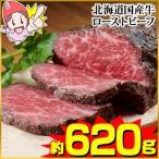 《ポイント最大23倍!》北海道国産牛ローストビーフ 約620g(約150g×3袋、ソース約170g)[エントリー期間:12/11 23:59まで]