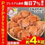 毛蟹 - [かに カニ 蟹 ケガニ けがに 毛蟹 毛がに]北海道浜茹で毛がに姿 約4kg(8〜9杯)