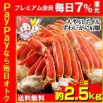 かに カニ 蟹 ズワイガニ ボイル | 大型4Lボイルずわい蟹肩脚 7肩(約2.5kg)【送料無料】