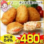 【かに身64%】チンする蟹コロッケ 約480g(約30g×4個×4パック)