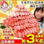 かに カニ 蟹 ズワイ蟹 ずわい蟹 ずわいがに ズワイガニ ポーション | 生本ずわい「かにしゃぶ」むき身満足セット 2.6kg超【送料無料】