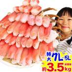 ショッピングポーション かに カニ 蟹 ズワイ蟹 ずわい蟹 ずわいがに ズワイガニ ポーション | 超特大8L〜7L生ずわい半むき身満足セット 3kg超【送料無料】