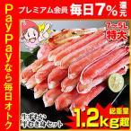 かに カニ 蟹 ズワイガニ 半むき身 | 特大7L〜5L生ずわい蟹半むき身満足セット 900g超 【総重量約1.2kg】