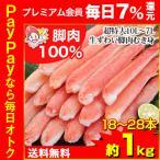 かに カニ 蟹 ズワイガニ ポーション | 超特大9L生ずわい蟹「かにしゃぶ」脚肉むき身 1kg超【送料無料】