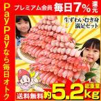 【2kg超×2セットより6,800円お得】かに カニ 蟹 ズワイガニ ポーション | 生ずわい蟹「かにしゃぶ」むき身満足セット 4kg超 【総重量約5.2kg】【送料無料】