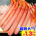 かに カニ 蟹 ズワイ蟹 ずわい蟹 ずわい蟹 ズワイガニ  超特大10L〜9L 生とげずわい蟹半むき身満足セット 1kg超