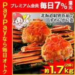 かに カニ 蟹 ズワイガニ ボイル| 北海道紋別浜茹でずわいがに姿1.5kg超(2杯)