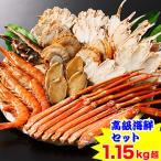 海鮮 | 高級焼き海鮮セット 1.15kg超