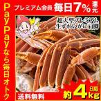 かに カニ 蟹 ズワイガニ | 超大型プレミアム生ずわいがに肩脚8肩(約4kg)【送料無料】