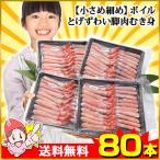 かに カニ 蟹 トゲズワイガニ | 【小さめ細め】ボイルとげずわい脚肉むき身100本