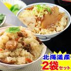【メール便1,000円ポッキリ】炊き込みご飯の素2袋セ