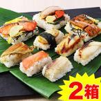 蒸し寿司「笹の薫り」9種 18個入×2箱セット
