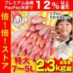 かに カニ 蟹 ズワイガニ |特大7L〜5L生ずわい蟹半むき身満足セット 1.8kg超 【総重量約2.3kg】【送料無料】