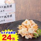 カナダ北寄貝貝ヒモ水煮缶詰 60g×24缶