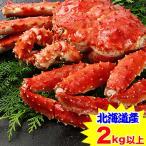 かに カニ 蟹 タラバ蟹 たらば蟹 たらば蟹 タラバガニ | 【北海道産】ボイルたらばがに姿 1杯(2kg以上)【送料無料】