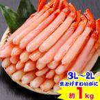 かに カニ 蟹 トゲズワイガニ | 【かにしゃぶ用】3L〜2L生とげずわい脚肉むき身 32〜36本(約1kg)