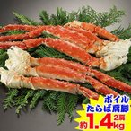 かに カニ 蟹 タラバガニ たらば蟹   3L〜2Lボイルたらば肩脚2肩(約1.4kg)【送料無料】