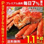 かに カニ 蟹 タラバ蟹 たらば蟹 たらば蟹 タラバガニ   北海道紋別加工ボイルたらば姿【約1.1kg】【送料無料】