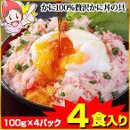 かに カニ 蟹 ズワイ蟹 ずわい蟹 ずわい蟹 ズワイガニ | かに100%贅沢かに丼の具 5食入り(100g×5パック)