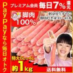 かに カニ 蟹 ズワイガニ ポーション かにしゃぶ |【刺身用】特大6L〜4L生ずわい脚肉むき身30〜40本(約1kg)【送料無料】