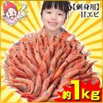 【たっぷり約1kg!】刺身用甘えび(約50〜60尾)