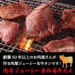 牛タン 肉厚ジューシー 東松島牛たん 500g 味付き 焼肉 お手頃 約4〜5人前 家で焼き肉 中食 健康 家族 ギフト 贈答
