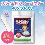 スノーパウダー クラウドスライム フェイクスノー 人工雪 Snow in Seconds