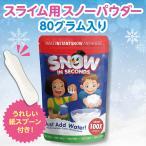 スライムに混ぜよう スノーパウダー 80グラム クラウドスライム フェイクスノー 人工雪 スノーインセカンズ
