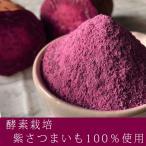 紫さつまいもパウダー 100g 野菜パウダー 紫さつまいも 離乳食・デコ弁・キャラ弁・農薬無散布・無添加・