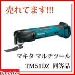 マキタ 18V マルチツール TM51DZ 同等品 充電式 本体のみ(バッテリー 充電器別売) makitaの画像