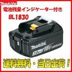 マキタ 18V バッテリー  BL1830B 1個 3.0Ah makita インジケーター付き  電動工具 リチウムイオン 電池残量の画像