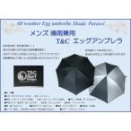 紳士用 晴雨兼用 日傘 遮光・UVカット エッグアンブレラたまご型傘   T&C晴雨兼用
