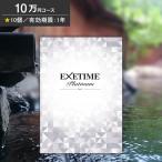 エグゼタイム EXETIME プラチナム 10万円コース カタログギフト 旅行券 旅行ギフト