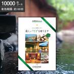 エグゼタイム EXETIME パート2 カタログギフト 旅行券 旅行ギフト
